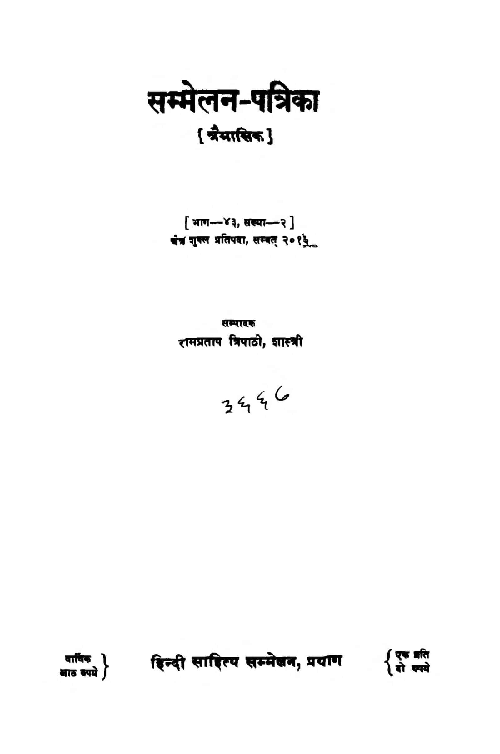 Sammelan Patrika by श्री. रामप्रताप त्रिपाठी शास्त्री - Shree Rampratap Tripati Shastri