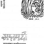 Samprada by ताराशंकर वंद्योपाध्याय - Tarashankar Vandhyopadhyay