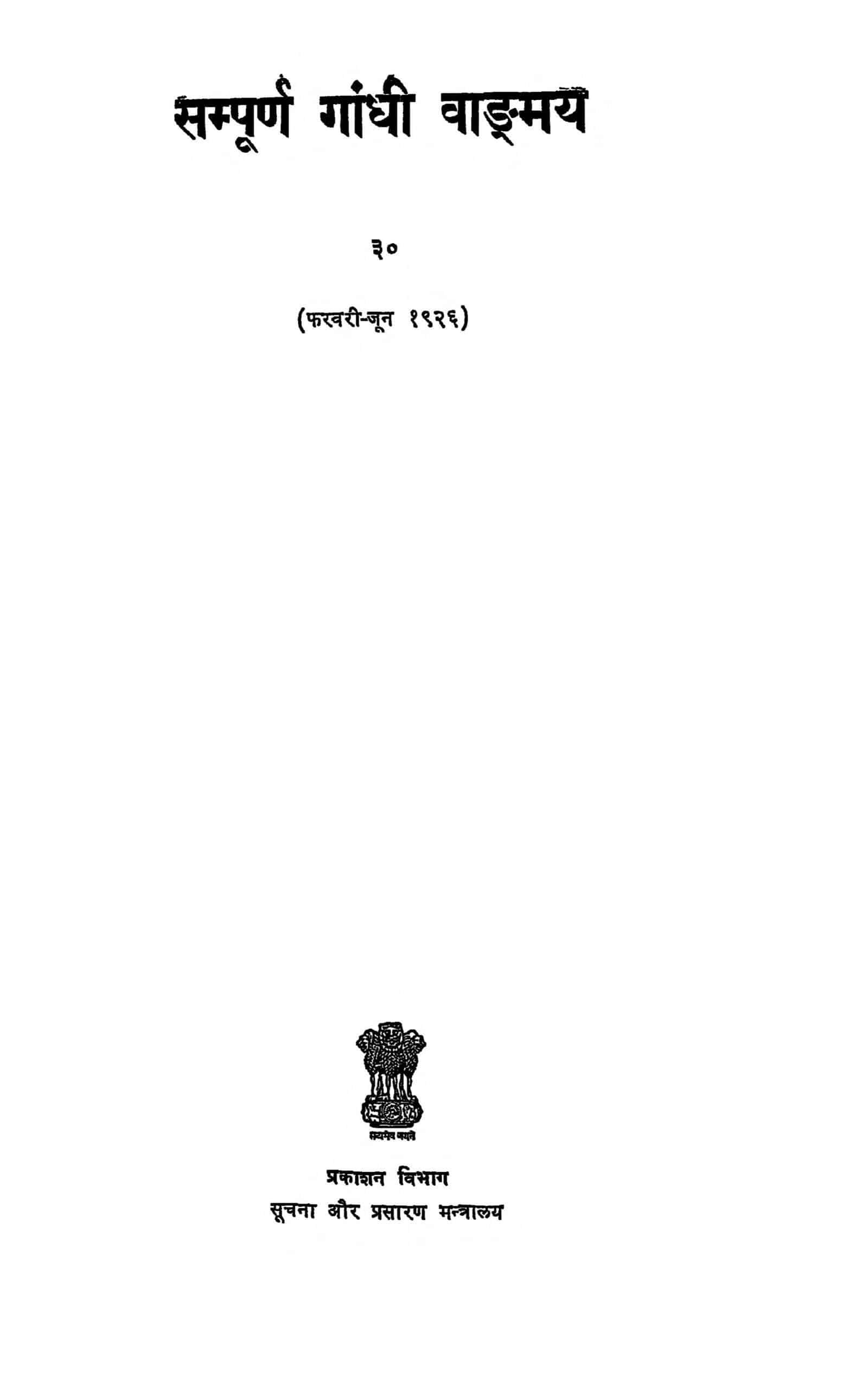 Book Image : सम्पूर्ण गांधी वांग्मय भाग 30 - Sampurna Gandhi Vaangmay Vol-30