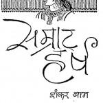 Samrat Harsh by शंकर - Shankar
