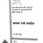 Samta Parv Sandesh by श्री शान्ति मुनि - Shri Shanti Muni