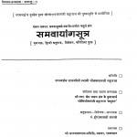 Samvayangsutr by प. हीरालाल शास्त्री - Pt. Heeralal Shastri