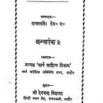 Samved Shatkam by वाचस्पति - Vachaspati