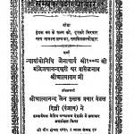 Samyaktvashayodwar by श्री आत्माराम जी - Sri Aatmaram Ji