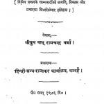 Samyavad by बाबू रामचन्द्र वर्मा - Babu Ramchandra Verma