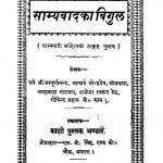 Samyavad Ka Bigul  by श्री सम्पूर्णानन्द - Shree Sampurnanada