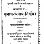 Sanath - Anatha - Nirnay by शंकरप्रसाद दीक्षित - Shankar Prasad Dixit