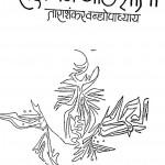 Sandeepan Pathashala by ताराशंकर वंद्योपाध्याय - Tarashankar Vandhyopadhyay