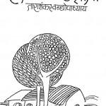 Sandipan Pathashala by ताराशंकर वंद्योपाध्याय - Tarashankar Vandhyopadhyay