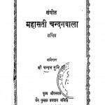 Sangeet Mahasati Chandanbala by चन्दनमुनि जी - Chandan Muni ji