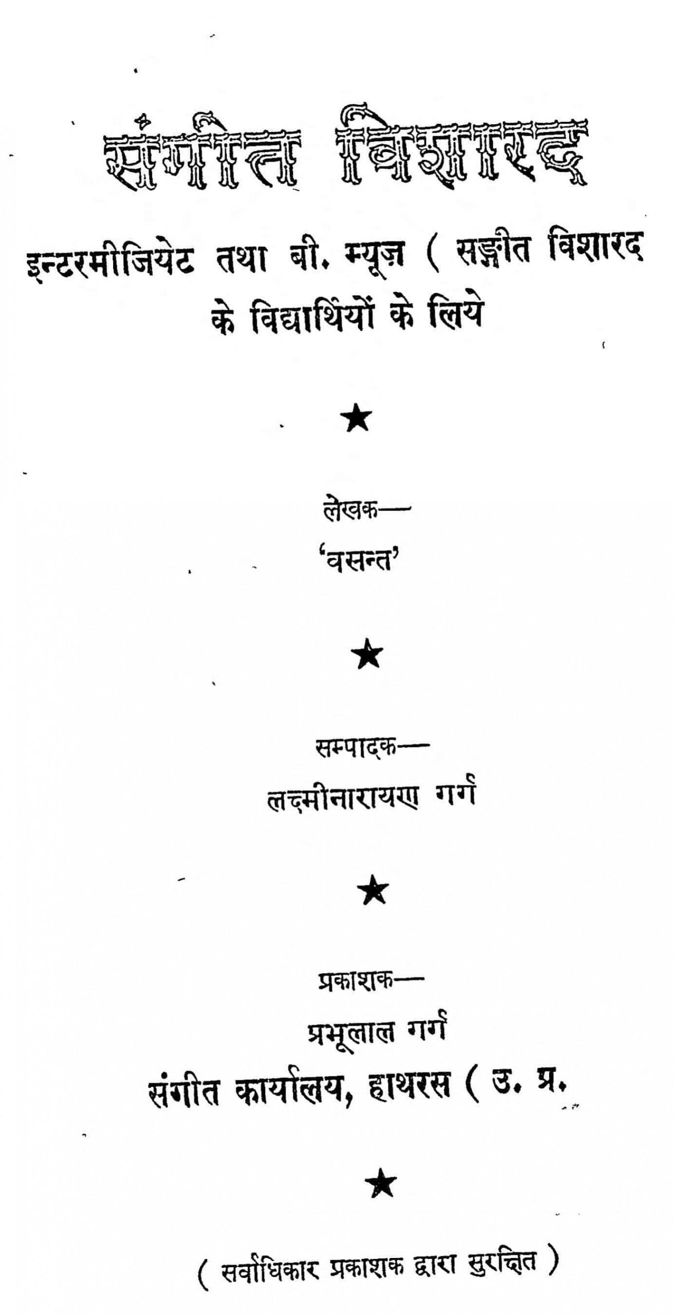 Book Image : संगीत विशारद - Sangeet Visharad
