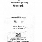 Sankhya Darshan by स्वामी दर्शनानन्द सरस्वती Swami Darshananand Sarswti