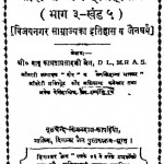 Sankshipt Jain Itihas Bhag - 3  by बाबू कामता प्रसाद जैन - Babu Kmata Prasad Jain