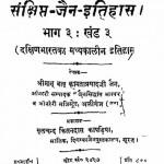 Sankshipt - Jain - Itihas Bhag - 3 by कामता प्रसाद जैन - Kamta Prasad Jain