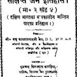 Sankshipt Jain Itihas Bhag - 3 by कामताप्रसाद जैन - Kamtaprasad Jain