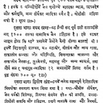Sankshipt Jain Itihas  by मूलचंद किसनदास कपाडिया -Moolchand Kisandas Kapadiya