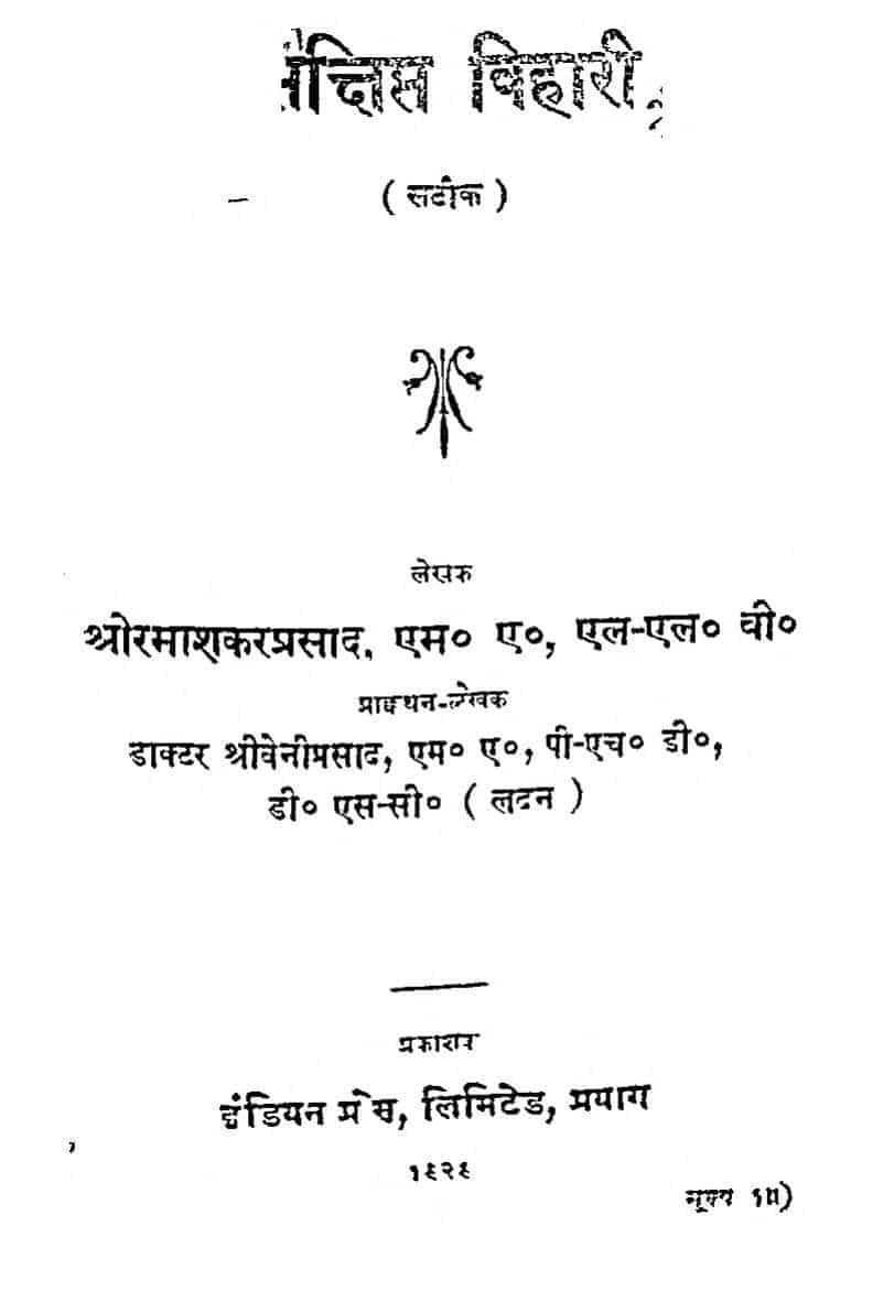 Book Image : संक्षिप्त विहारी  - Sankshipt Vihari