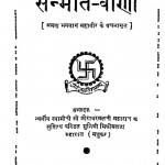 Sanmati Vani by मिश्रीमल जी महाराज - Mishrimal Ji Maharaj