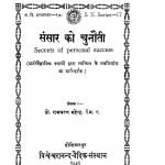 Sansar Ko Chunauti by रामचरण महेंद्र - Ramcharan Mahendra