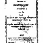 Sanshay Timir Pradeep by उदयलाल काशलीवाल - Udaylal Kashliwal