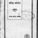 Sanshipt Karmyog by गोपाल दामोदर तामसकर - Gopal Damodar Tamsakar