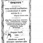 Sanskaar Tatva by राधाकृष्ण - Radhakrishn