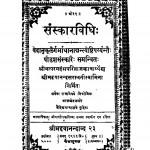 Sanskaravidhi by परमहंस परिव्राजकाचार्य - Paramhans Parivraajakachary