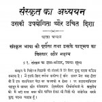 Sanskrit Ka Adhyayan Uski Upyogita Aur Uchit Disha by राजेंद्र प्रसाद - Rajendra Prasad