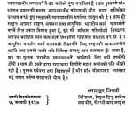 Sanskrit Ka Bhashashastriya Adhyayan Bhag 2  by डॉ भोलाशंकर व्यास - Dr. Bholashankar Vyas