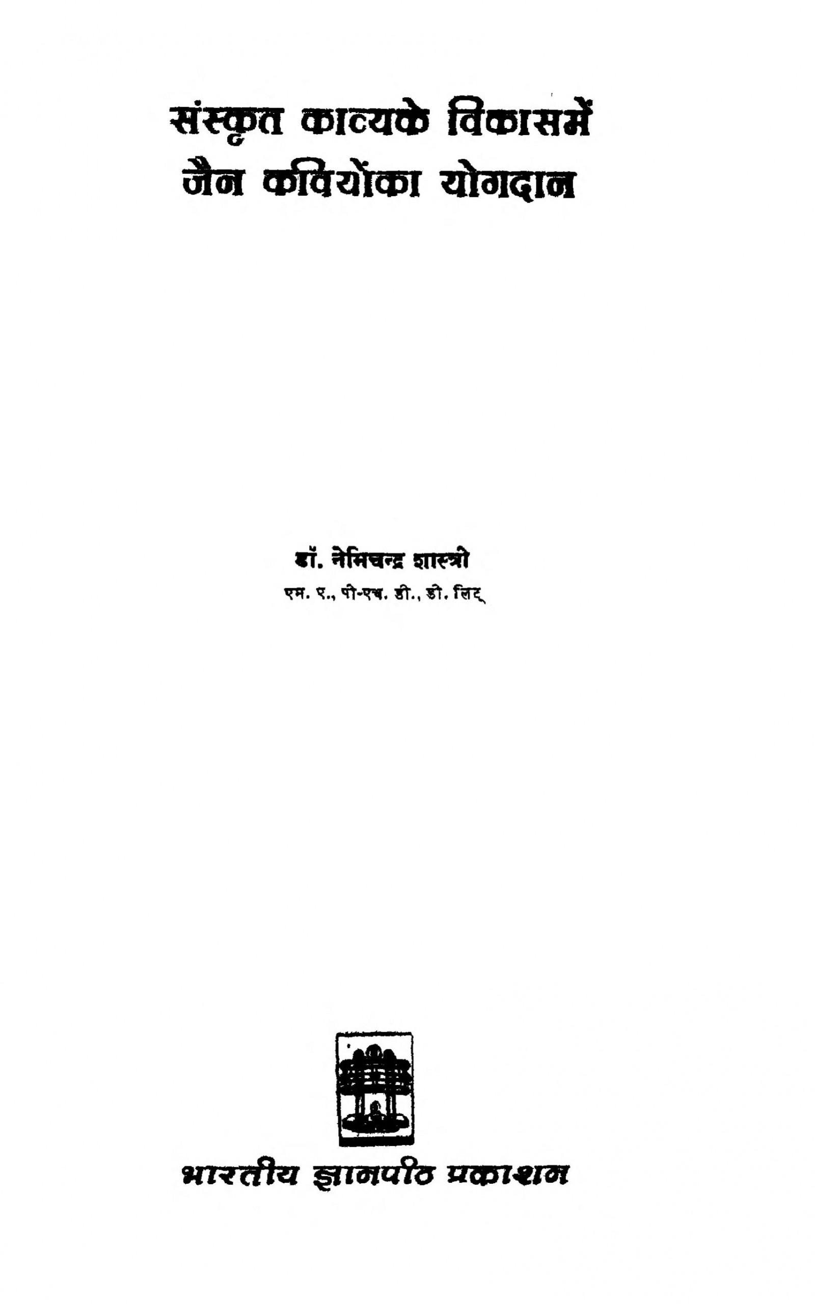 Book Image : संस्कृत काव्य के विकास में जैन कवियों का योगदान - Sanskrit Kavya Ke Vikas Men Jain Kaviyon Ka Yogadan