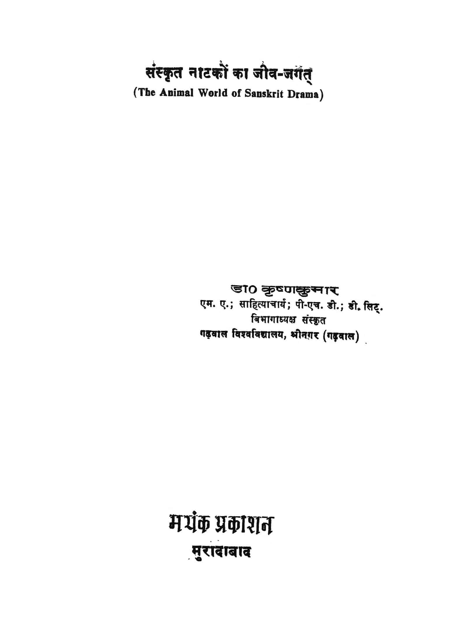 Book Image : संस्कृत नाटको का जीव जगत - Sanskrit Natako Ka Jeev Jagat