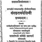 Sanskrit Praveshini  Bhag - 1  by पन्नालाल बाकलीवाल -Pannalal Bakliwal
