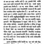 Sanskrit Praveshini Bhag 2  by श्रीलाल जैन - Srilal Jain