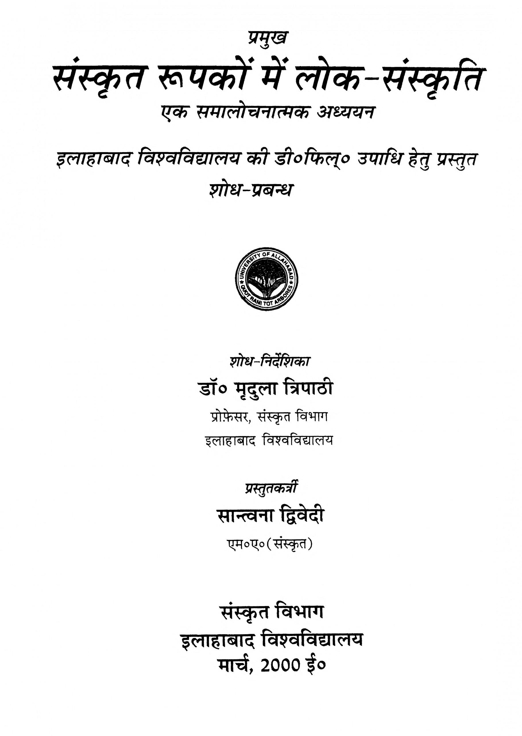 Book Image : संस्कृत रूपकों में लोक - संस्कृति - Sanskrit Rupakon Men Lok - Sanskriti