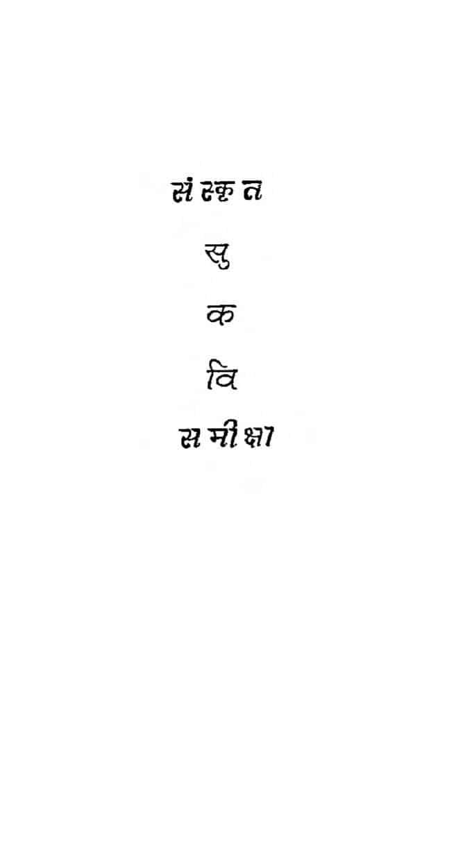 Sanskrit Sukavi Samiksha  by बलदेव उपाध्याय - Baldev upadhayay