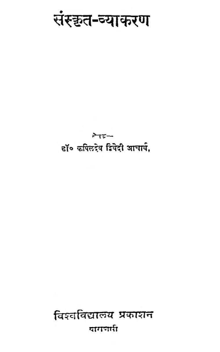 Book Image : संस्कृत - व्याकरण - Sanskrit Vyakaran