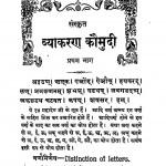 Sanskrit Vyakaran Kaumudi Bhag - 1 by शिव प्रसाद - Shiv Prasad