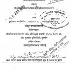 Sanskrit Vyakaranam by हरिदत्त शास्त्री - Haridatt Shastri