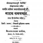 Sanskritakalasha Sahit Natak Samayasar by बुद्धिलाल श्रावक - Buddhilal Shravak