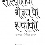 Sanskritik Gaurav Ki Ekanki by गिरिराज शरण - Giriraj Sharan