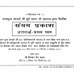 Sanyam Prakash by श्री दिगम्बर जैन - Shri Digambar Jain
