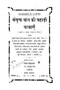 Sanyukt Prant Ki Pahadi Yatraen by डॉ लक्ष्मीनारायण टंडन - Dr Lakshmi Narayan Tandon