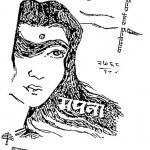 Sapna by यादवेन्द्र शर्मा ' चन्द्र ' - Yadvendra Sharma 'Chandra'