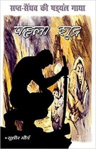 Pahla Shudra by सुधीर मौर्य - Sudheer Maurya