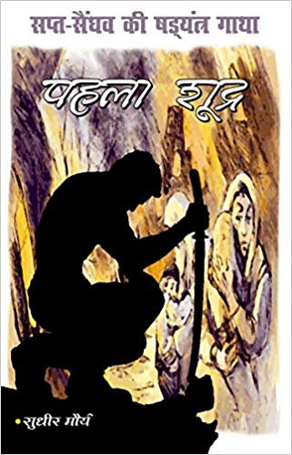 Book Image : पहला शूद्र - Pahla Shudra
