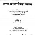 Saral Aadhyatmik Pravachan by श्री मत्सहजानन्द - Shri Matsahajanand