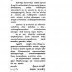 Sarswat Sandrshan by देवदत्त शास्त्री - Devdatt Shastri