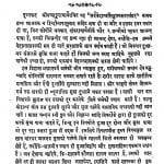 Sarv - Vedant - Siddhant - Saar - Sangrah by रामस्वरूप शर्मा - Ramswarup Sharma
