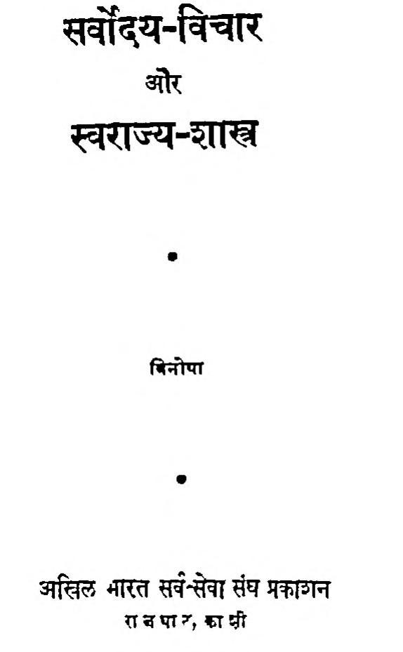 Book Image : सर्वोदय - विचार और स्वराज्य - शास्त्र - Sarvoday - Vichar Aur Swarajya - Shastra