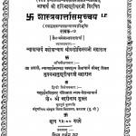 Sashtravartasamucchay  by हरिभद्र सूरी - Haribhadra Suri